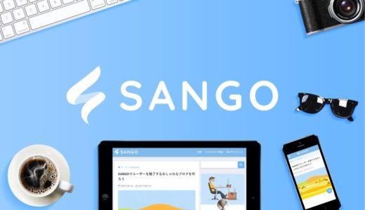 SANGOを使ってみよう