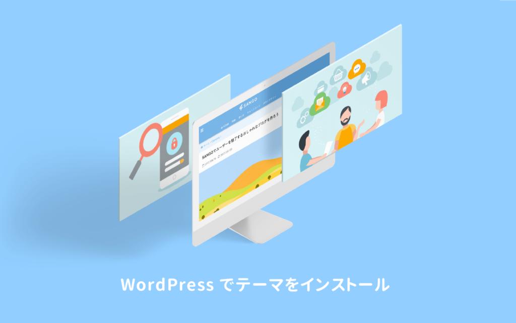 WordPressにテーマをインストールする方法