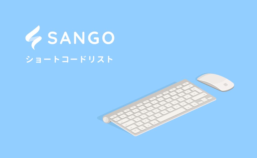 SANGOのショートコード一覧