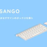 SANGOのボックス種類一覧