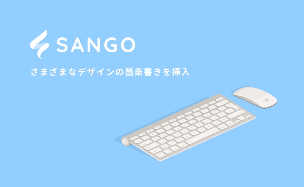 SANGOの箇条書き種類一覧