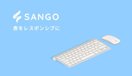 SANGOで表を挿入する方法:レスポンシブ対応させるには?
