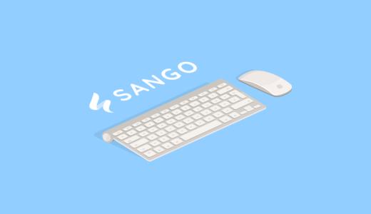 SANGOでヘッダー右上に電話番号を表示する方法
