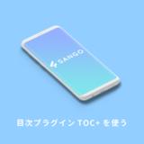 TOC+の設定方法