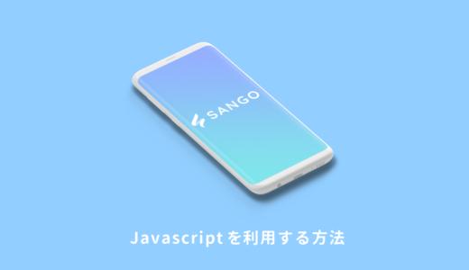 カスタマイズでJavaScriptを利用する方法