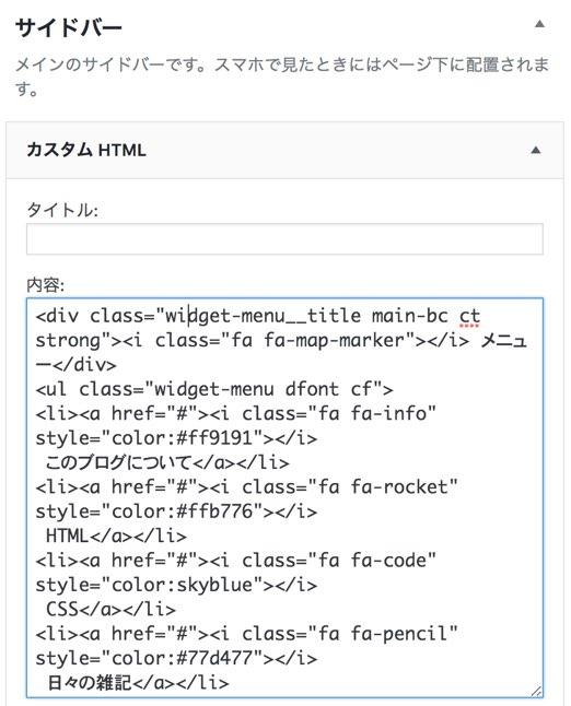 カスタムHTMLを追加