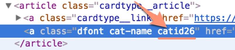 catidを調べる