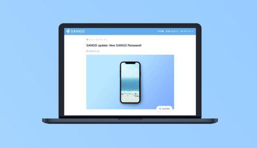 SANGO Ver1.5 アップデート内容と注意点