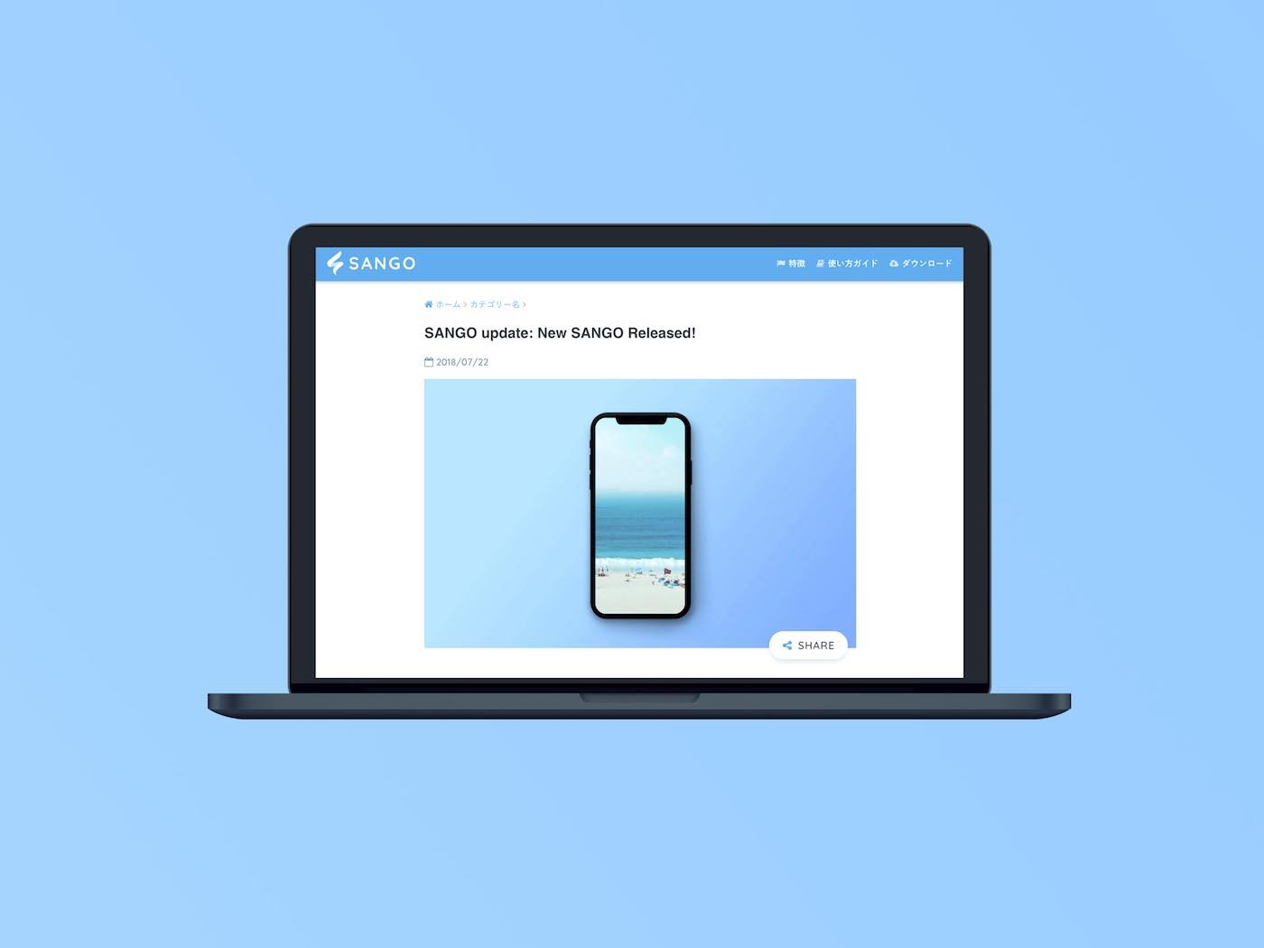 SANGO ver1.5コンセプト
