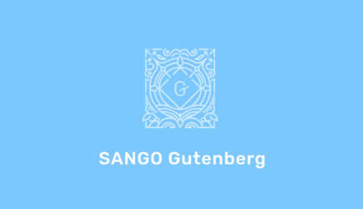 SANGO Gutenbergで見出しやボタンを使う方法