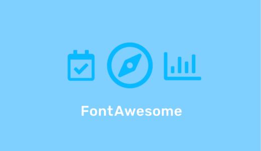 SANGOでFontAwesome4.7から5へと切り替える方法と注意点
