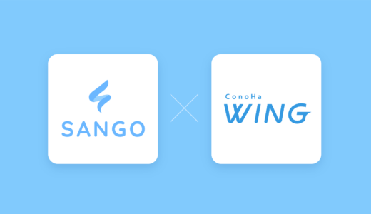 ConoHa WINGでSANGOをはじめよう