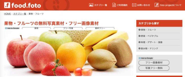果物野菜写真素材サイト