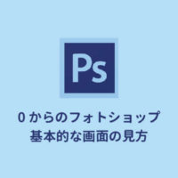初めてのPhotoshop:画面の見方と各パーツの説明