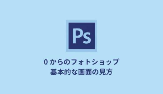 Photoshopの基礎基本 画面の見方
