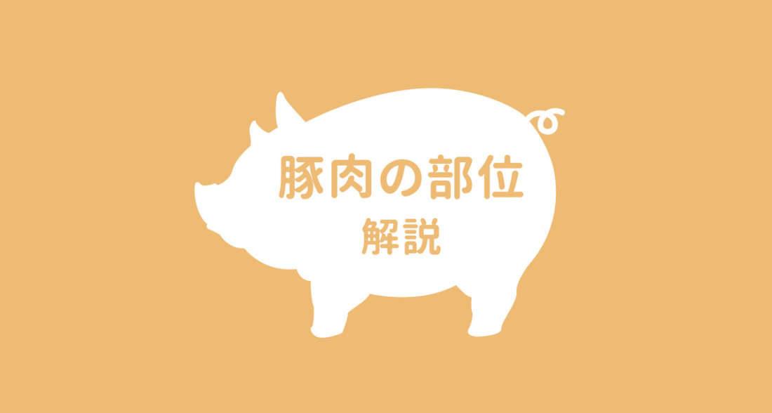 豚肉の部位 図解