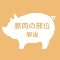 豚肉の部位を図解:こま切れ肉とは?豚ロースってどこ?