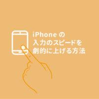 iPhoneキーボード・フリック入力