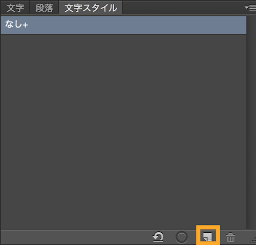 文字スタイルパネル:新規作成