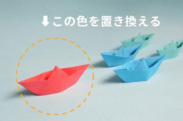 折り紙の色を置き換える