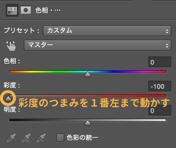 彩度を-100にして鉛筆っぽく