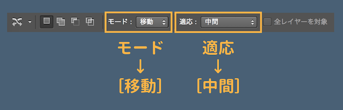 コンテンツに応じた移動 オプションバー設定