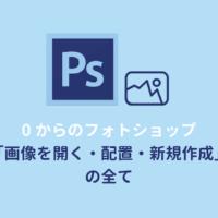 【Photoshop】画像の配置と開き方:ファイルを新規作成するには?