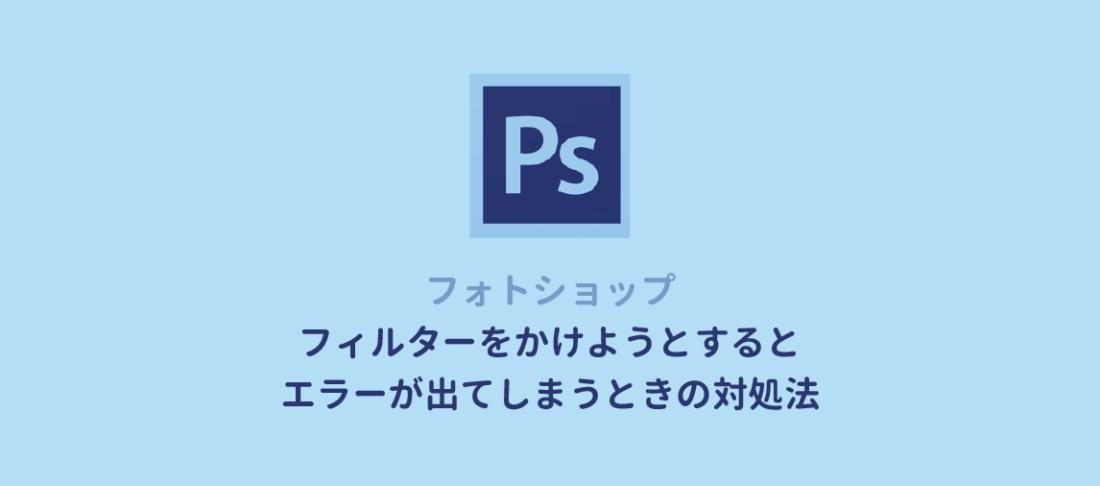 Photoshopのフィルターがかけられない場合の対処法