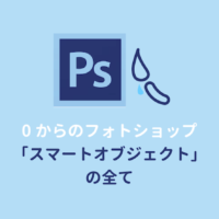 Photoshopのスマートオブジェクトとは?使い方・編集方法まとめ