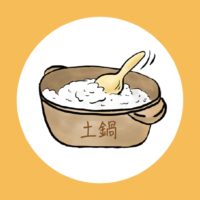 おいしい土鍋ご飯の炊き方:イラストで手順解説!
