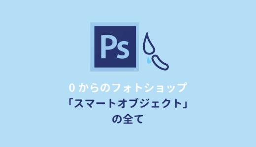 Photoshopスマートオブジェクトの全て