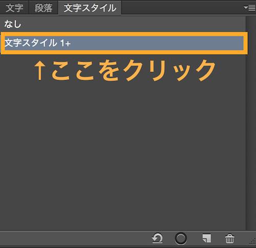 文字スタイル1+をクリック