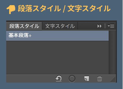 段落スタイル・文字スタイルパネル