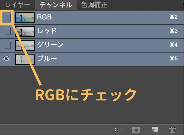 チャンネルパネルでRGBにチェックを入れる