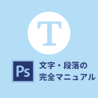 Photoshopの文字入力の方法を総まとめ!