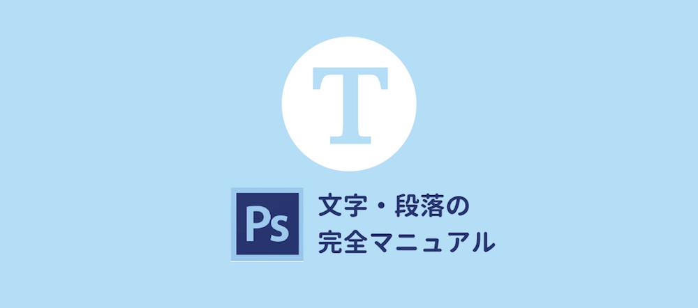 Photoshopの文字入力・段落の設定