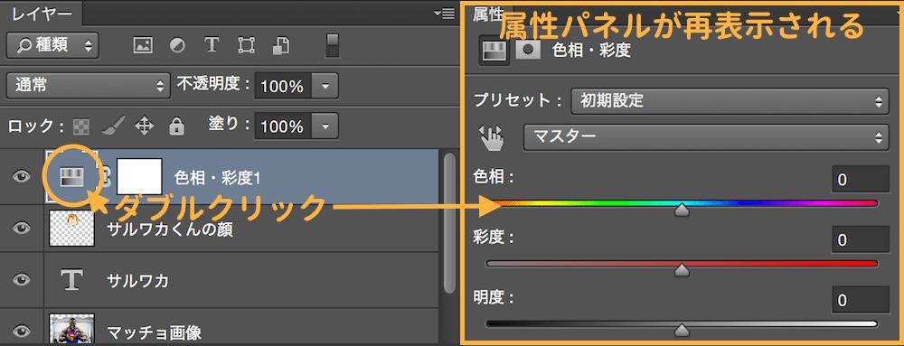 色調補正の具合を後から変更する