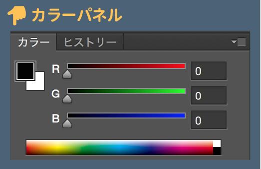 カラーパネル
