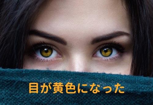 目の色が黄色に