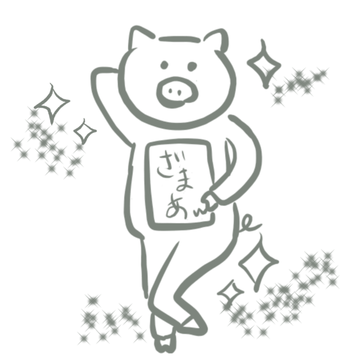豚の体脂肪率はモデル並み