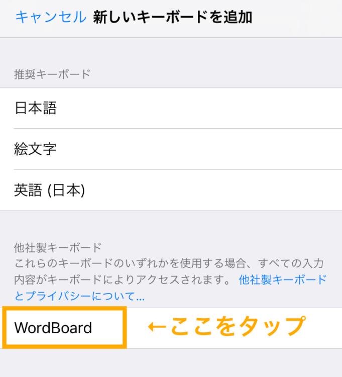 キーボード Wordboard追加