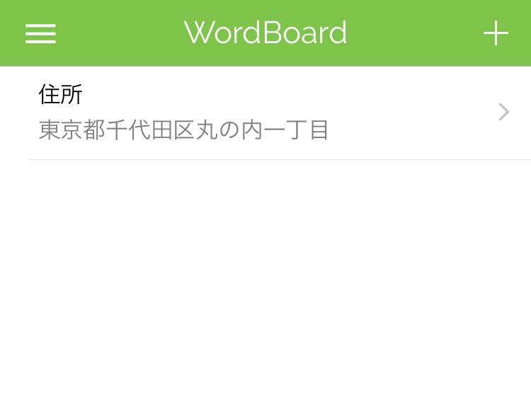 wordboard画面