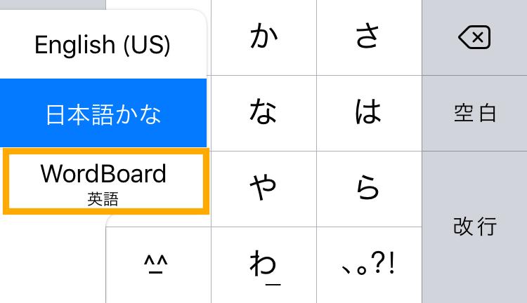 wordboardを選ぶ