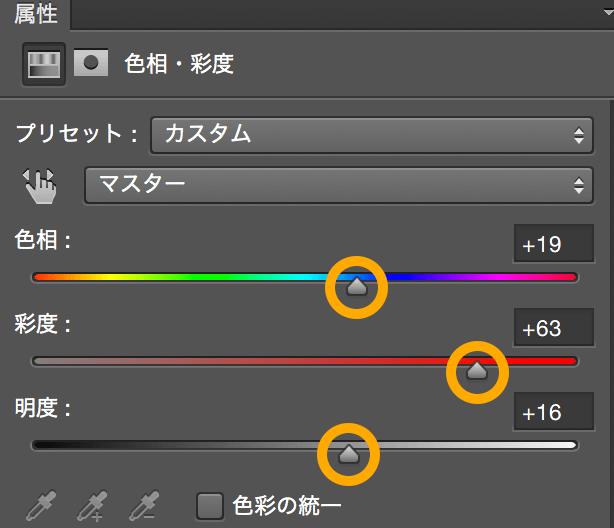 属性パネルで彩度・色相を調整