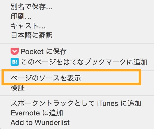 Mac:ページのソースを表示