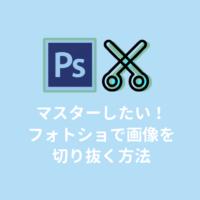【Photoshop】覚えておきたい切り抜きの5つ方法と小技