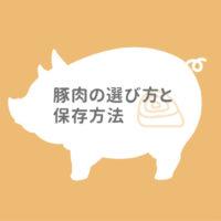 豚肉の選び方と保存方法