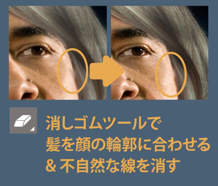 髪の毛を顔の輪郭に合わせる