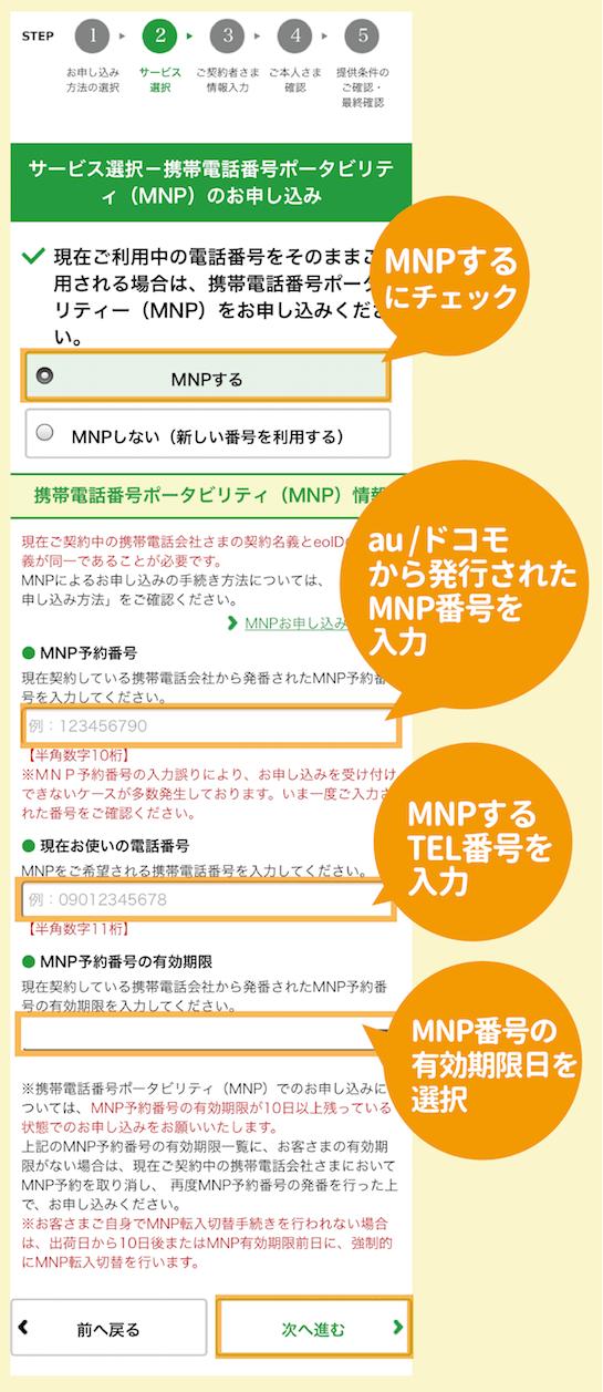 MNPの設定