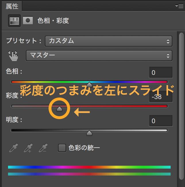 属性パネルで彩度のつまみを右に動かす